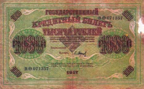 Фото: 1000 рублей с тремя Свастиками.