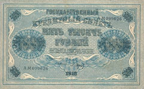 Фото: 5000 рублей со Свастикой (1918 г.)