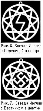 Рис. 6, 7 - Звезда Инглии с Перуницей и Вестником в центре.