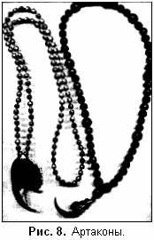 Рис. 8. Артаконы.