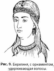 Рис. 9. Берегиня, с орнаментом, удерживающая волосы.