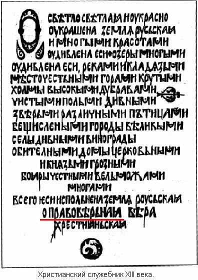 Христианский служебник XIII века (правоверная вера христианская).