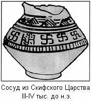 Сосуд из Скифского Царства со Свастикой (3-4 тыс. до н.э.).