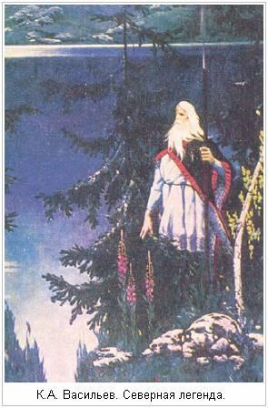 Картина: «Северная легенда», худ. К.А. Васильев