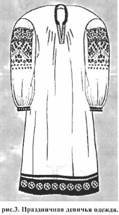 Рис. 3. Праздничная девичья одежда.