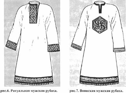 Рис. 6 и 7 - Ритуальная и воинская мужская рубаха.