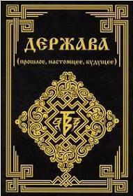 Фото: обложка книги «Держава (прошлое, настоящее, будущее)».