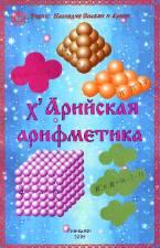 Обложка: «х'Арийская арифметика».